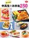 まいにちの中高生のお弁当250 食のスタジオ