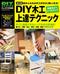 改訂版 DIY木工上達テクニック ドゥーパ!編集部