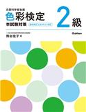 色彩検定2級 本試験対策 熊谷佳子