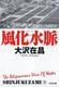 風化水脈 新宿鮫8~新装版~ 大沢在昌