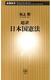 超訳 日本国憲法(新潮新書) 池上 彰