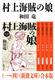 村上海賊の娘(一~四)(新潮文庫) 合本版 和田竜