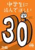 中学生に読んでほしい30冊 2018 新潮文庫編集部