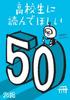 高校生に読んでほしい50冊 2018 新潮文庫編集部