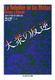アニメ『サイコパス』の槙島聖護が引用している本でオススメはなんでしょうか?
