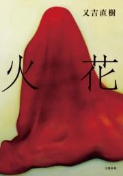 又吉が執筆した小説、火花の文中から名言とも思える文章ランキング