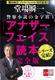 アナザーフェイス読本 完全版【文春e-Books】 堂場 瞬一