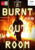BURNT OUT ROOM【文春e-Books】 平田駒