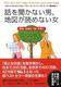 話を聞かない男、地図が読めない女 アラン・ピーズ/バーバラ・ピーズ/藤井留美