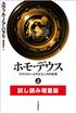 ホモ・デウス 上 試し読み増量版 ユヴァル・ノア・ハラリ/柴田裕之