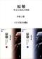 【期間限定価格】原敬 外交と政治の理想(上下巻合本版) 伊藤之雄