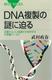 DNA複製の謎に迫る 正確さといい加減さが共存する不思議ワールド 武村政春