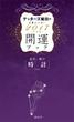 ゲッターズ飯田の五星三心占い 開運ブック 2017年度版 金の時計・銀の時計 ゲッターズ飯田