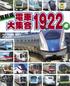 最新版 電車大集合1922点 広田尚敬/広田泉/坂正博