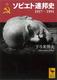 ソビエト連邦史 1917-1991 下斗米伸夫