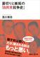 裏切りと嫉妬の「自民党抗争史」 浅川博忠