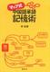 マップ式 中国語単語記憶術 林松涛