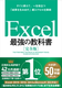 Excel 最強の教科書[完全版]――すぐに使えて、一生役立つ「成果を生み出す」超エクセル仕事術 藤井直弥/大山啓介