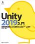 Unity2019入門 荒川巧也/浅野祐一