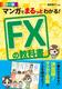 マンガでまるっとわかる! FXの教科書 カラー版 横尾寧子