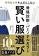 骨格診断×パーソナルカラー 賢い服選び 二神弓子