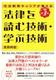 法律を読む技術・学ぶ技術[改訂第3版] 吉田利宏