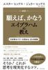 新訳 願えば、かなうエイブラハムの教え エスター・ヒックス/ジェリー・ヒックス/秋川一穂