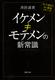 イケメン≠モテメンの新常識 斉田直世