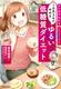 マンガでわかる 1カ月3キロやせる ゆるい低糖質ダイエット(池田書店) 金本郁男/柳澤英子/まさきりょう