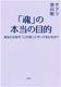 「魂」の本当の目的(大和出版) サアラ/池川明