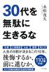 30代を無駄に生きるな(きずな出版) 永松茂久