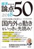 経済がわかる 論点50 2018 みずほ総合研究所