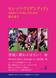 横井素子 セレッソ・アイデンティティ 育成型クラブが歩んできた20年