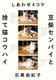 しあわせ4コマ 豆柴センパイと捨て猫コウハイ 石黒由紀子