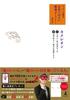 ゲッターズ飯田の五星三心占い 開運ダイアリー2019 金/銀のカメレオン ゲッターズ飯田