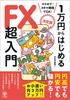 <決定版>1万円からはじめるFX超入門 大正谷 成晴