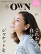OWN (オウン) 2017 SPRING&SUMMER 編集:OWN編集部