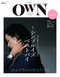OWN (オウン) 2018 AUTUMN&WINTER 編集:OWN編集部