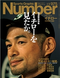 Number(ナンバー)975号 Number編集部・編