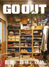 GO OUT特別編集 GO OUT Livin' Vol.5 GO OUT編集部