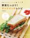 野菜たっぷり!サンドイッチレシピ KAORU
