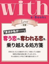 with e-Books 奪う恋vs.奪われる恋を、乗り越える処方箋 with編集部