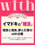 with e-Books イマドキの「婚活」 理想と現実、夢と打算のwith白書 with編集部