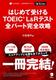 [音声DL付]はじめて受けるTOEIC(R)L&Rテスト全パート完全攻略 著者:小石 裕子