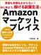 IT研究会 【期間限定価格(わくわくGWフェア)】資金も手間もかからない! はじめよう、稼げる副業生活! Amazonマーケットプレイス
