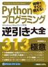 現場ですぐに使える! Pythonプログラミング逆引き大全 313の極意 金城俊哉