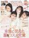 Seventeen 2020年1月号 集英社