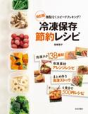 改訂版 冷凍保存節約レシピ【期間限定価格】 岩崎啓子(著)