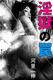 淫獄の罠 河里一伸(著)/藤井祐二(イラスト)