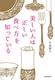美しい人は正しい食べ方を知っている 著者:小倉 朋子